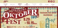 赤レンガ倉庫でビール祭り「横浜オクトーバーフェスト2017」