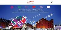 横浜の冬の風物詩「アートリンク in 横浜赤レンガ倉庫」