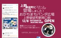 東京・御徒町駅前に「シタマチ.スケートリンク」オープン