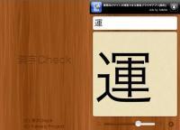 わからない「漢字」のチェックはこれで決まり! おすすめ無料アプリ