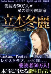 """【無料】 CanCamやPopteen連載の占い師の""""365誕生日占いレポート""""が当たりすぎる件"""