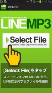LINEでMP3音楽ファイルを送信する方法