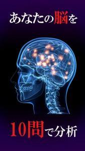 IQもわかる!右脳左脳診断アプリ