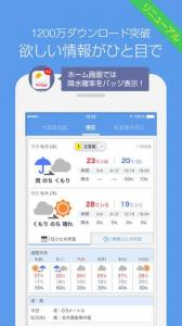 1時間ごとの天気予報などの機能を追加、Yahoo!天気がリニューアル