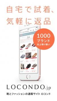 あの「ロコンド」の公式アプリが登場。アプリでも安心通販を