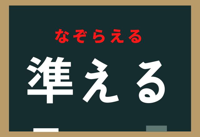 える 準 「芸える」ってなんと読む?「げいえる」ではありません。芸事(げいごと)の深みを感じられる日本語です!