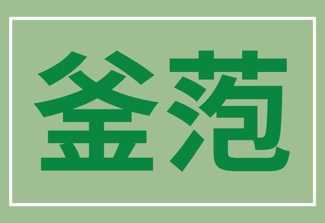 釜 萢 意味