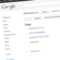 Googleが収集しているウェブ履歴を全て削除する方法