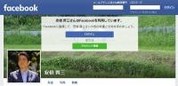 安倍首相が加計学園報道で「朝日新聞は言論テロ」に「いいね!」やっぱりこいつは共謀罪で言論を取締るつもりだ