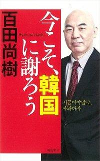 百田尚樹の韓国ヘイト本がヒドい!「韓国は不潔」「朝鮮にハングルを広めたのは日本」など差別デマと歴史修正のオンパレード