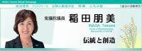 こんな稲田朋美を「弁舌に一目惚れ」「次の総理」と...安倍首相の異常な