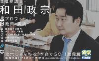 安倍自民党のあくどすぎるメディア戦略! 広報副本部長に抜擢の和田政宗がテレビ番組を名指しで恫喝、ネトウヨ煽動