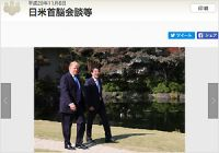 安倍首相が北朝鮮問題に続き外交で大失態! ご主人様のトランプから「安倍はほくそ笑んでいるが、そんな日々はもう終わりだ」