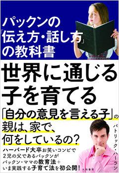 パックンが日本のお笑い芸人が権力批判できない理由について鋭い考察 ...