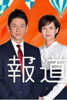 報道 ステーション チーフ プロデューサー