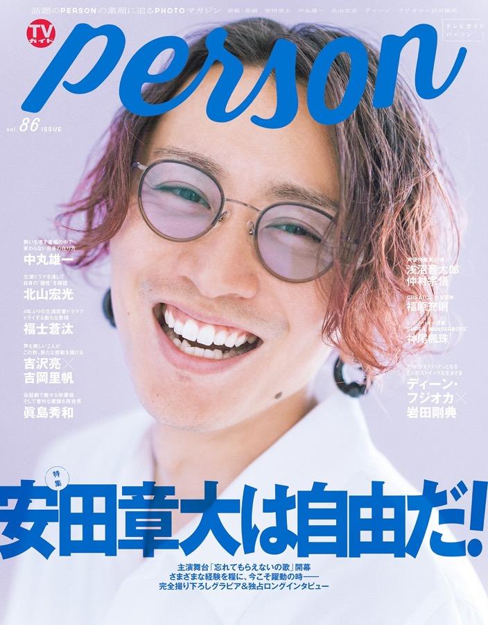 関 ジャニ エイト tv