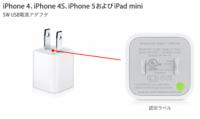 Apple、類似品と純正品の見分け方について説明した「Apple USB電源アダプタについて」を公開