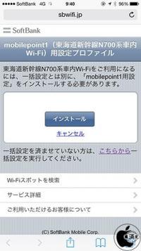 ソフトバンクモバイルのiPhone/iPad Wi-Fi + Cellularから、東海道新幹線N700A・N700系の「車内インターネット接続サービス」の「mobilepoint1」に接続する