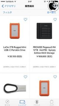 Apple.com/jp、アクセサリーカテゴリとして「販売端末」(Point of Sale)を追加