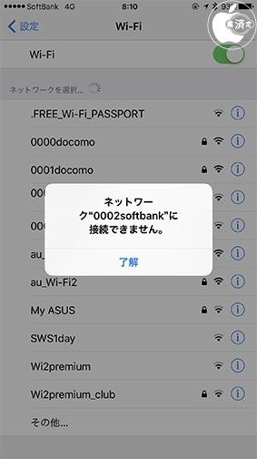 接続 できません に ネットワーク ゲストからネットワークに接続できません
