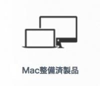 Macの整備済商品 商品追加(2017/05/04)
