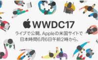 Apple、日本時間で2017年6月6日午前2時から「WWDC2017」の基調講演をライブストリーミングすると発表