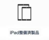 iPadの整備済商品 商品追加 iPad mini 4 値下げ(2017/05/29)