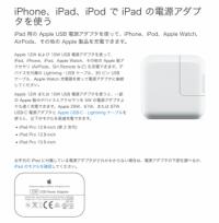 iPad Pro (12.9-inch)シリーズ、iPad Pro (10.5-inch)は、Apple 29W USB-C電源アダプタを使用した場合、最も高速充電が可能