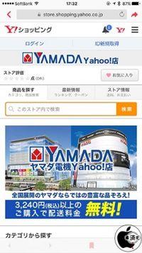 ヤマダ電機、Yahoo!ショッピング内に「ヤマダ電機 Yahoo!店」をオープン