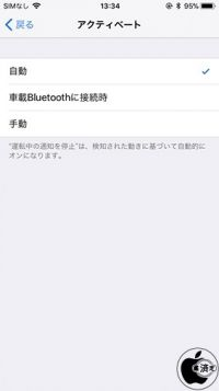 iOS 11:運転中のおやみモード「運転中の通知を停止」機能