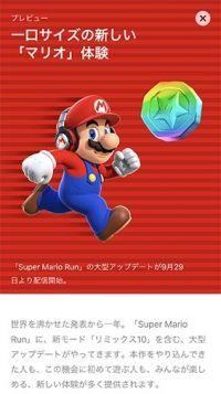 Super Mario Runの大型アップデートが9月29日より配信開始