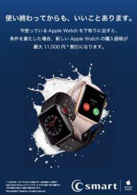 Apple Premium ResellerのC smart、新しいApple Watch購入で、旧Apple Watchを最大11,000円で下取り割引するキャンペーンを実施中