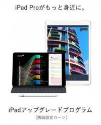 ビックカメラグループ、iPad Proを対象に月額2,600円より利用できる「iPadアップグレードプログラム」を提供開始
