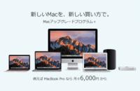 ビックカメラグループ、iPadやAppleWatchを組み込めるようになった「Macアップグレードプログラム+」を提供開始