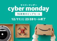 Amazon、78時間のビッグセール「Cyber Monday セール」を開催