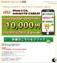 Ponta会員限定で、auのiPhone購入時に、au WALLET最大1万キャッシュバックが貰えるクーポン発行中