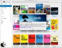 Amazon、日本でもMac App Storeから「Kindle for Mac」を配布開始