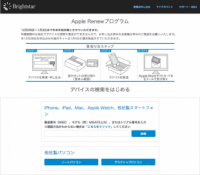 Apple、iPhone/iPad製品などを下取りに出すとApple Storeギフトカードが貰える「Apple Renewプログラム」にApple Watchを追加