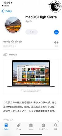 Apple、App Store/Mac App StoreのWebサイト表示をレスポンシブWebデザインに変更