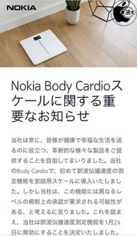 Nokia、スマート体重計「Nokia Body Cardio」の脈波伝播速度の測定機能を停止(返金対応可)