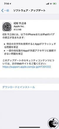 Apple、特定の文字列でクラッシュする問題を修正した「iOS 11.2.6 ソフトウェア・アップデート」を配布開始