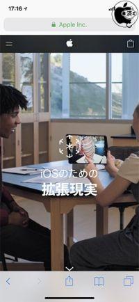Apple、iOS 11のARKitを紹介する「iOSのための拡張現実」を公開