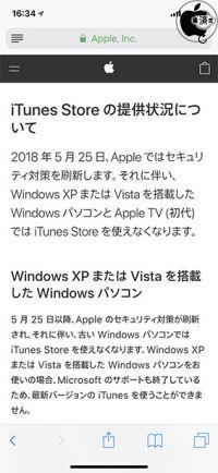 Apple、2018年5月25日以降から、Windows XP、Windows VistaパソコンとApple TV (初代)でiTunes Storeを使えなくなると案内