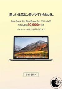 ビックカメラ.COM、Macのノートブックが最大1万円引きで購入出来るキャンペーンを実施(さらに最大5%ポイント付き)