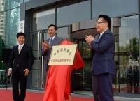 <中国国際商会>中日韓企業交流センターを開設 北京に