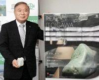 <糸魚川市>「20年東京五輪のメダルにヒスイを」活動開始