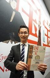 <京都・国宝展>1日限りの運行「国宝新幹線」に450人