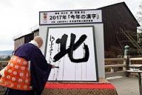 <今年の漢字>17年は「北」 清水寺で発表