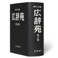 <岩波書店>広辞苑「LGBT」説明誤る 指摘受け修正検討