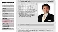 <大相撲>貴乃花親方 元日馬富士暴行事件の見解公表